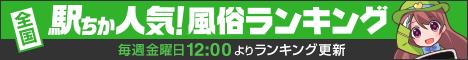 駅ちか人気!風俗ランキング【仙台】